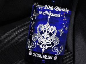 一点物のデザインボトル(誕生日祝い用デザイン例・スワロフスキー付き)