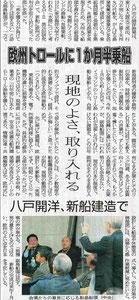 水産経済新聞121221一面肩