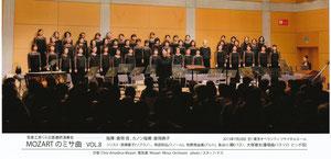 2013年7月28日モーツァルト ミサ曲連続演奏会女声部