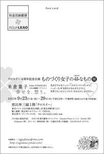 アグアレオン-オリジナルDM-情報面