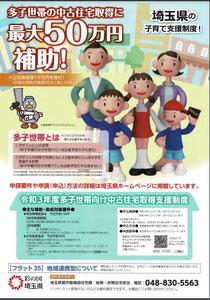多子世帯中古住宅取得子育て支援制度埼玉県
