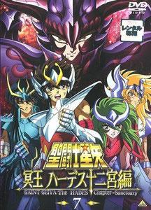 Saint Seiya Hades OVA 1