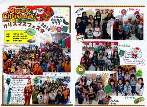 2014クリスマスフェスタ1号