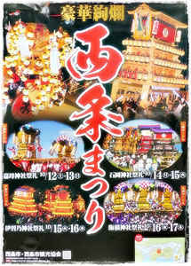 伊曽乃、嘉母、石岡、飯積の4神社の名場面