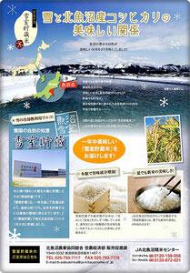 JA北魚沼 雪室貯蔵米