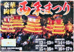 伊曽乃神社例大祭 「川入り」