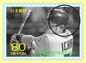 一郎の切手