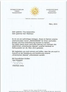 Interkultureller Verein Makedonien, Danksagung des Herrn Präsidenten Charilaos Zikos an Georgia Kazantzidu und Matthias Laurenz Gräff