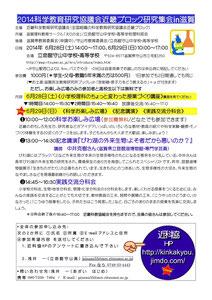 6月8日 科教協近畿ブロック研究集会_裏