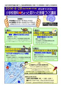6月8日 科教協近畿ブロック研究集会_表