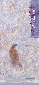 「すずめ'99-1」(1999年作)タテ型(表紙)