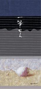 「蕪」(2009年作)タテ型(表紙)