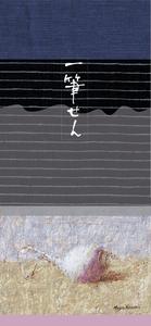 「蕪」(2009年作)ヨコ型(表紙)