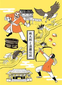 桃太郎と温羅伝説/2016.11