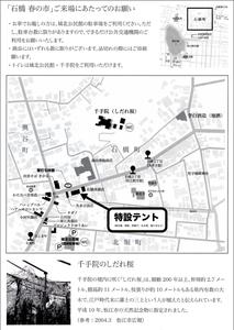 石橋 春の市(裏)
