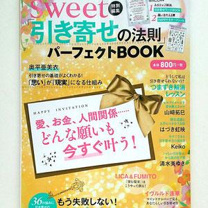 『sweet特別編集 「引き寄せの法則」パーフェクトBOOK』