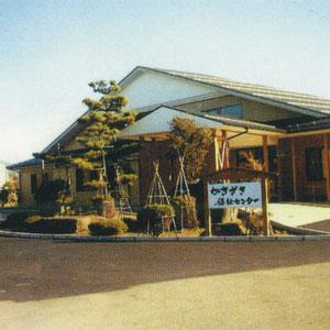 柿崎福祉センター