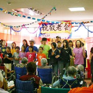 老人福祉施設への慰問