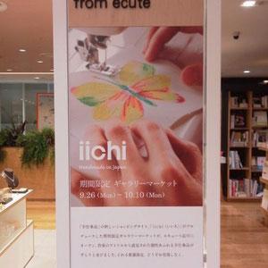 iichi 品川エキュートでの販売会 ポスター 私のミシン刺繍している手元