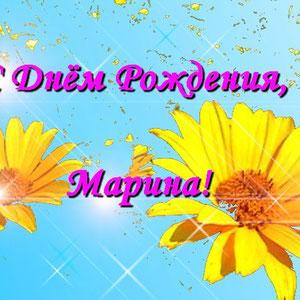 С Днем Рождения, Марина_маргаритки