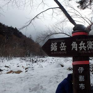 角兵衛沢案内板。鋸岳も行ってみたい。