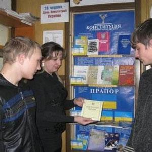 Правова освіта молоді