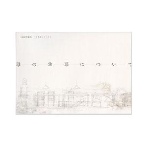 小島夏葵戯曲 一人芝居シリーズⅠ「母の生涯について」フライヤー