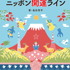 神宮館「島田秀平のニッポン開運ライン」イラスト