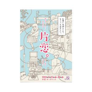 劇団ジュークスペース公演「片恋。」宣伝美術