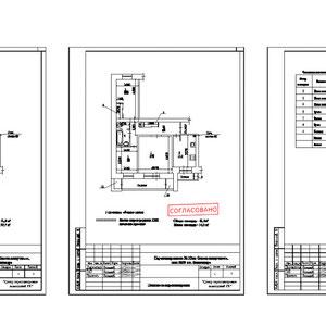 Проект перепланировки квартиры по ул. Горького, д.13 в г. Сыктывкаре