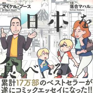 亜紀書房「英国一家、日本を食べるEAST」作画