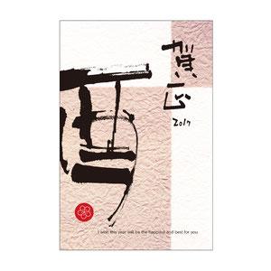 宝島社「上撰美麗年賀状 和 2017」年賀状