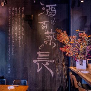 「酒蔵 ロンドン-Sakagura london」飲食店壁面