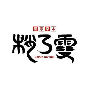 長野県古民家ゲストハウス「梢乃雪」ロゴ