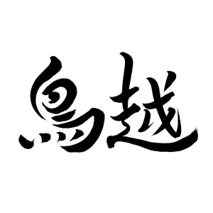 「鳥越」飲食店店舗ロゴ