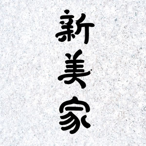 「新美家」墓石用筆文字