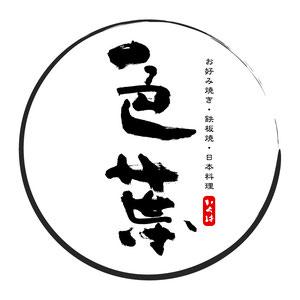 「日本料理 色葉」飲食店 店舗ロゴ