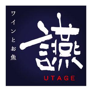 「神保町 ワインとお魚 讌」飲食店 店舗ロゴ