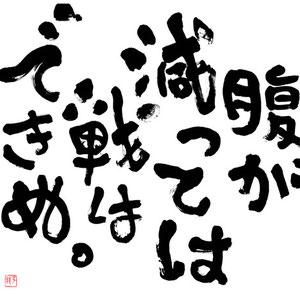 Japan Centre オフィス壁面用筆文字