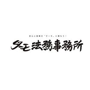 「ターモ法務事務所」事務所ロゴ