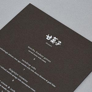 「酒蔵 ロンドン-Sakagura london」飲食店メニュー文字