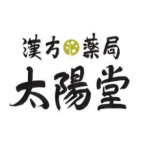 「漢方薬局 太陽堂」店舗ロゴ