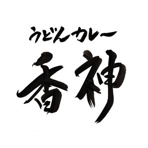 マハラジャスパイス「うどんカレー 香神」商品ロゴ