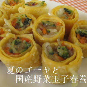 夏限定!ゴーヤと国産野菜玉子春巻