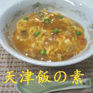 天津飯の素:中華あんがたっぷりセットされています。