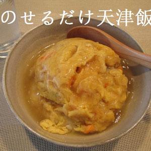 のせるだけ天津飯:調理済み(カニ入り!)の玉子が入っています。