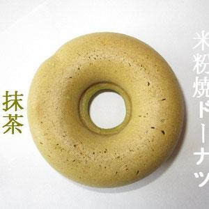 米粉焼ドーナツ(卵・乳・乳製品不使用)