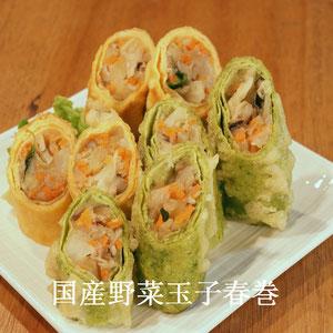 国産野菜玉子春巻:緑の玉子皮もご用意できます。