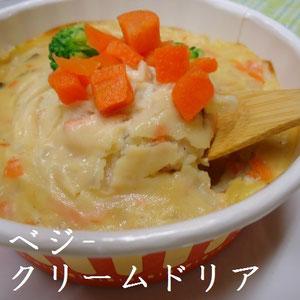 ベジ‐クリームドリア:お肉・魚介類不使用です。ベシャメルソースにも豆乳チーズにもこだわりました。