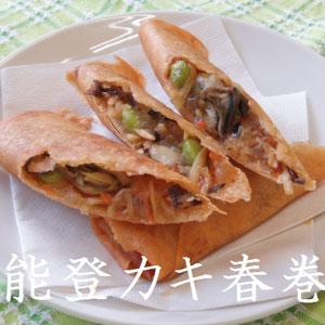 能登カキ春巻:カキは能登の中島産です。